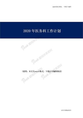 2020年最新医务科工作计划.doc
