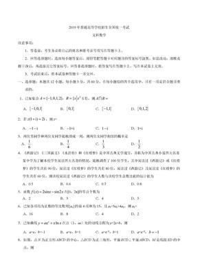 2019年全国III卷文科数学高考真题.doc