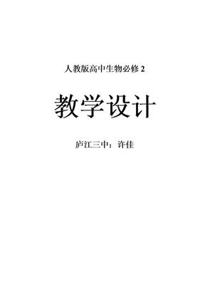 新人教高中生物必修二全套精品学案-教案.doc