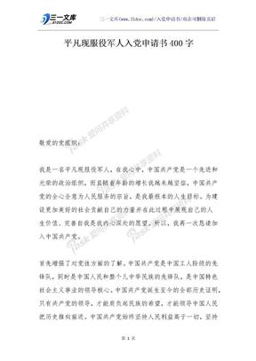 平凡现服役军人入党申请书400字.docx