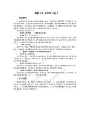 门禁系统设计与原理.doc