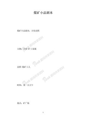 煤矿小品剧本.docx