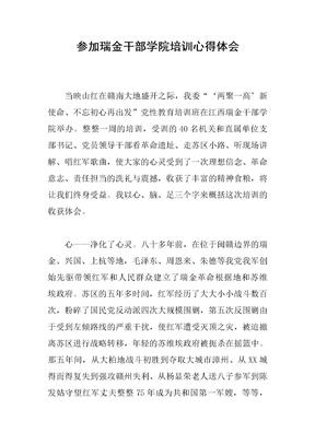 参加瑞金干部学院培训心得体会.docx