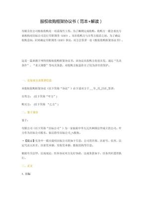 股权收购框架协议书(范本+解读).docx