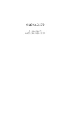 全唐诗九〇〇卷-[清]彭定求等-繁体中文全本.docx