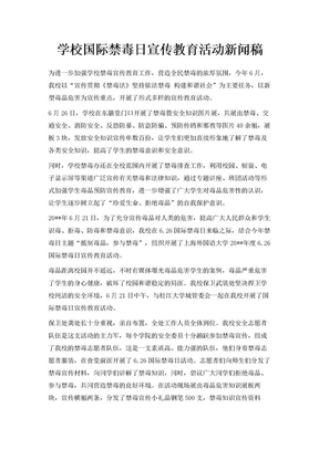 学校国际禁毒日宣传教育活动新闻稿.doc