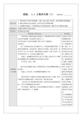 人教版七年级上册数学教案全册.doc