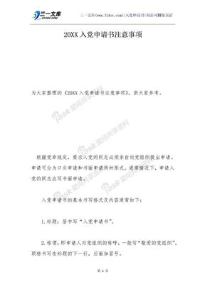 20XX入党申请书注意事项.docx