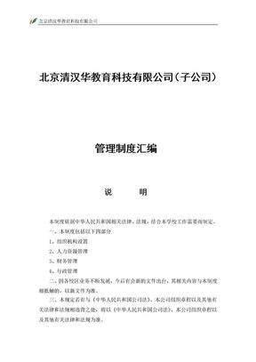 教育机构管理制度.doc