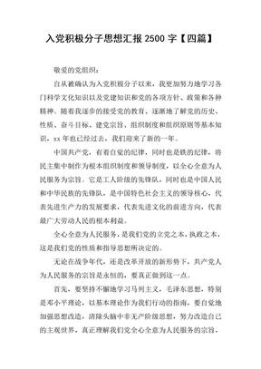 入党积极分子思想汇报2500字【四篇】[范本].docx