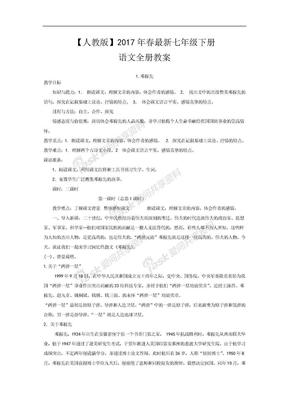【人教版】2017年春最新七年级下册语文:全册教案.doc