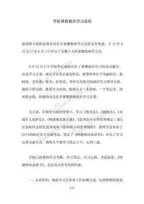 2018年学校暑假政治学习总结.docx