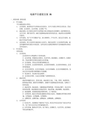 电商平台建设方案.doc.doc