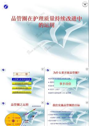 品管圈在护理质量持续改进中的运用.ppt