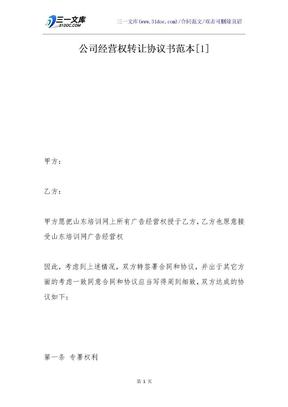 公司经营权转让协议书范本[1].docx