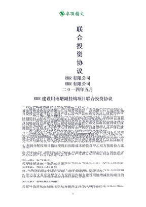 联合投资协议(完整版).doc