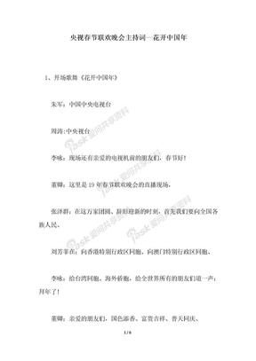 2018年央视春节联欢晚会主持词—花开中国年.docx
