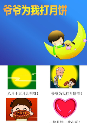二年级上册音乐课件-爷爷为我打月饼|接力版 (共13张PPT).ppt