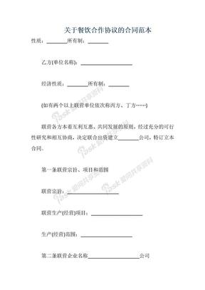 关于餐饮合作协议的合同范本.docx