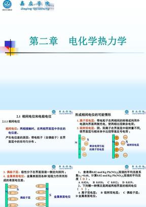 李狄版电化学原理-第二章电化学热力学.ppt
