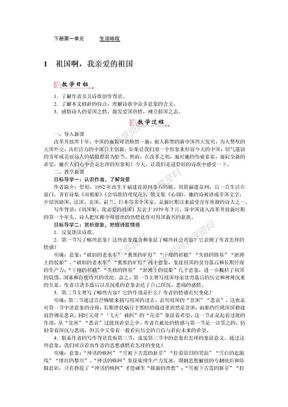 人教部编版2019学年新版九年级下册语文全册精品示范教案.docx