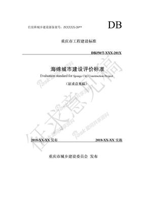 《海绵城市建设评价标准》(重庆)(征求意见稿).doc
