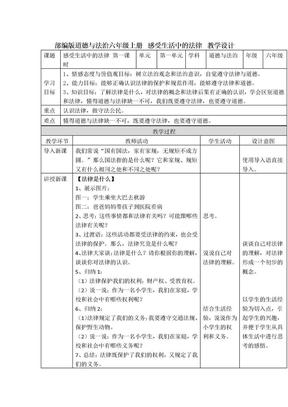 部编版道德与法治六年级上册教案.doc