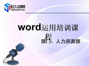 word培训课件(最新版).ppt
