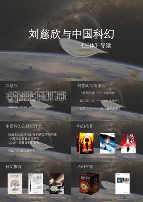 刘慈欣与中国科幻.ppt