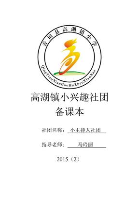 马玲丽小主持人社团教案2015(2).doc