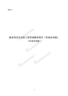 建设项目全过程工程咨询服务指引(咨询企业版)(广东).doc