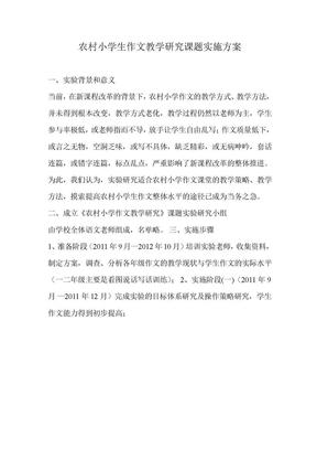 农村小学生作文教学研究课题实施方案.doc