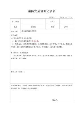 消防安全培训记录表(1月12月).doc