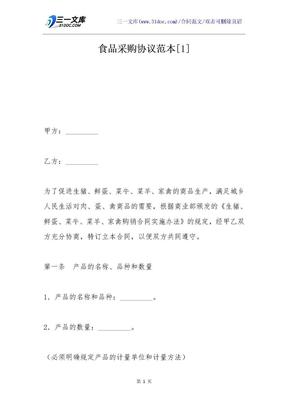 食品采购协议范本[1].docx