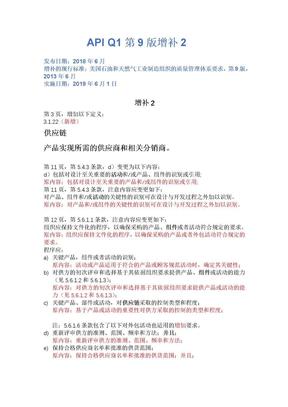 API Q1 9th 增补2(中文)-20180711.docx