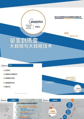 大数据与大数据技术.ppt