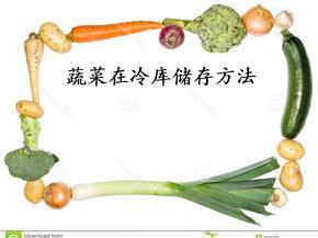 蔬菜保鲜方法.ppt
