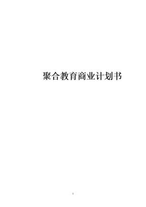 XXX中小学教育辅导培训机构商业计划书.doc