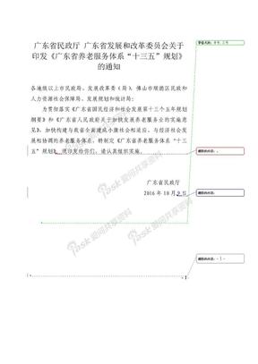 《广东省养老服务体系十三五规划》的通知.doc