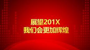 年终总结大会暨优秀员工表彰.pptx