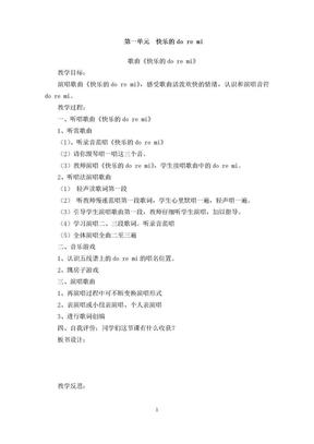 2019年最新人教版三年级上册音乐全册教案(全册).doc