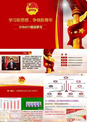 学习新思想 争做新青年(修改版).ppt
