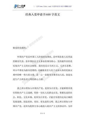 经典入党申请书600字范文.docx
