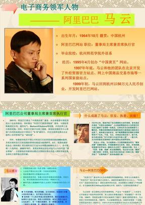 电子商务领军人物-马云(1).ppt