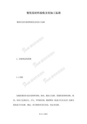 2018年餐饮原材料验收及初加工标准.docx