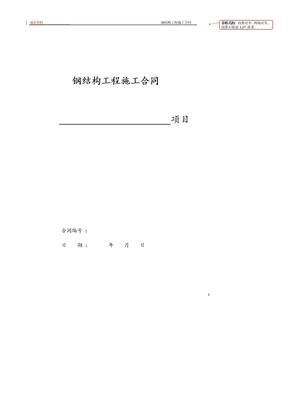 44钢结构工程施工合同(小型钢结构).doc