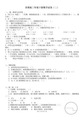 苏教版三年级下册数学试卷(二).doc
