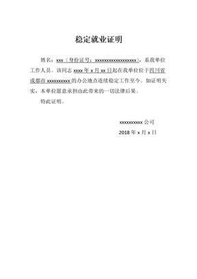 成都市房管局2018稳定就业证明模板.doc
