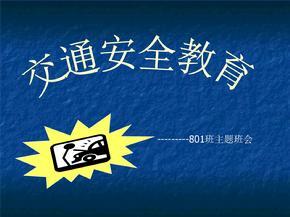 交通安全教育PPT课件.ppt