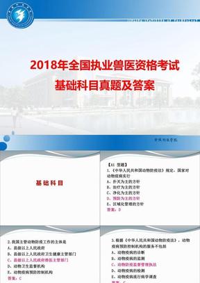 2018年全国执业兽医资格考试基础科目真题及答案.ppt